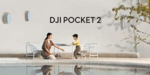 一緒に購入したい!「DJI Pocket 2」のおすすめアクセサリー10選!