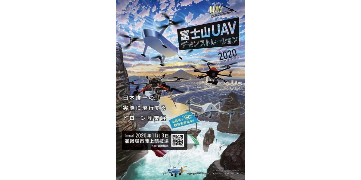 11月3日、ドローンの産業展「富士山UAVデモンストレーション2020」開催