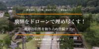 ドローンツアー「飛騨の自然を独り占め空撮ツアー」開催 – 岐阜県高山市