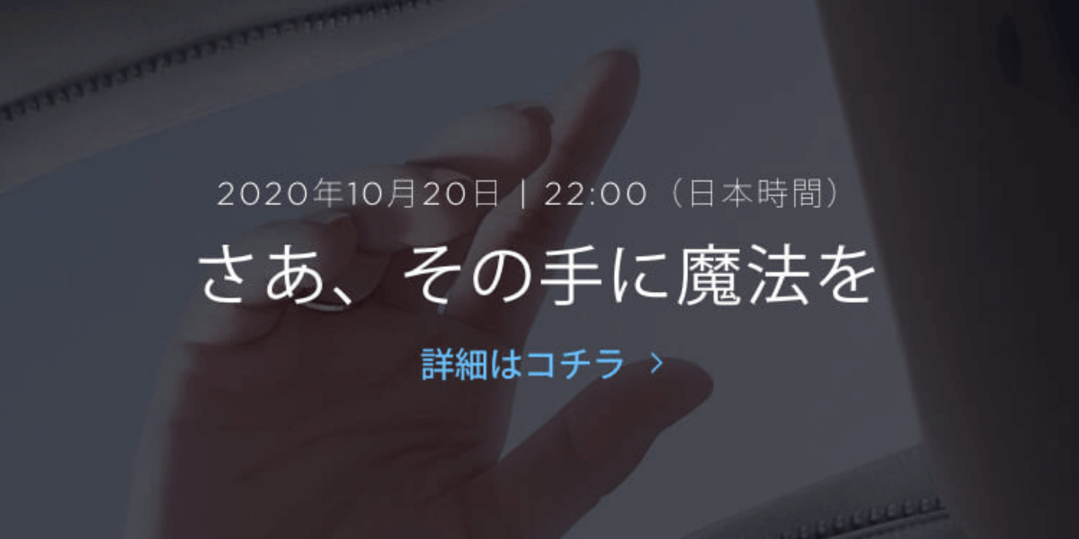 DJI、2020年10月20日22:00に新製品を発表と予告!「OSMO Pocket 2」?