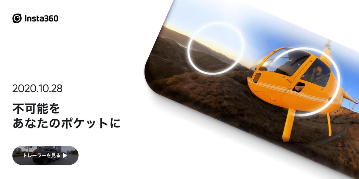 Insta360、10月28日に新製品の発表予告!ポケットサイズのカメラ発売!?