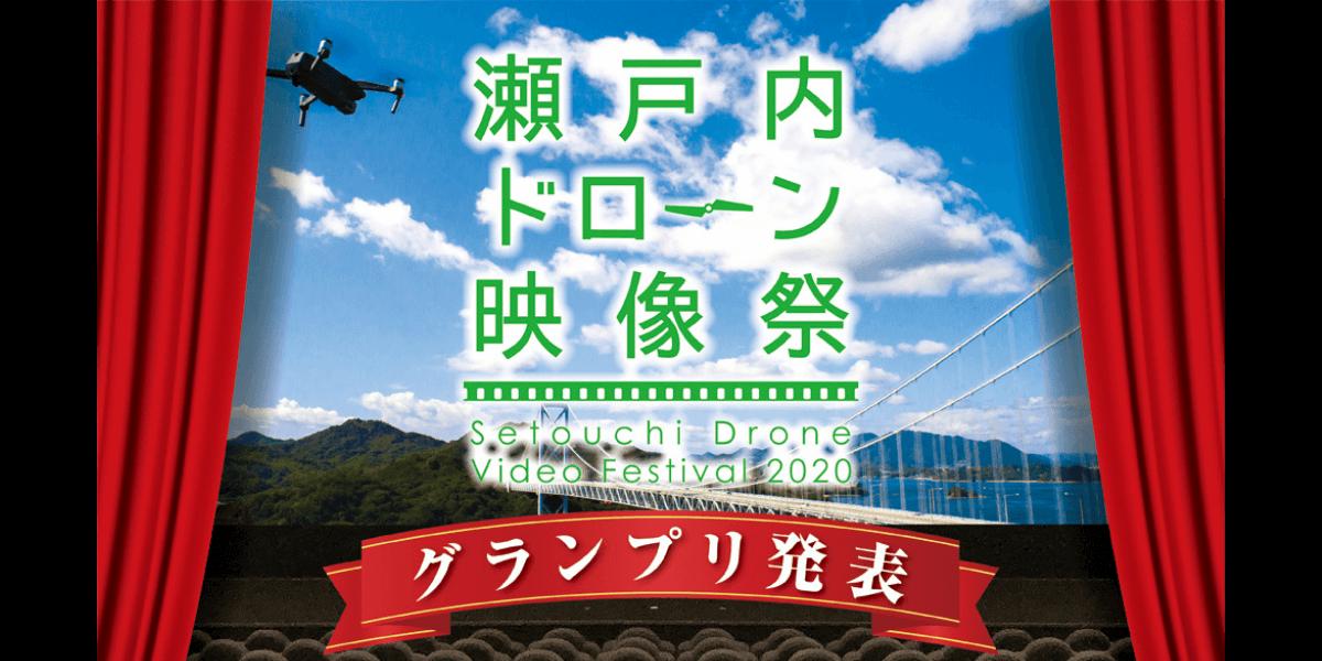 「瀬戸内ドローン映像祭」の各部門のグランプリが発表!(映像あり)