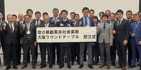空飛ぶ車の実用化に向け「空の移動革命社会実装大阪ラウンドテーブル」設立