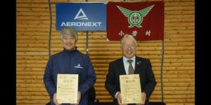 エアロネクスト、山梨県小菅村と連携協定しドローン実験線を開設へ