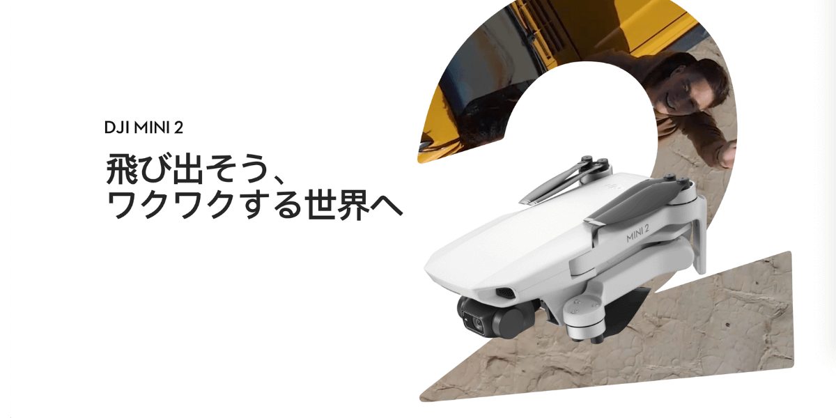 新ドローン「DJI Mini 2」の販売開始!重量199g、4K30fps撮影可能
