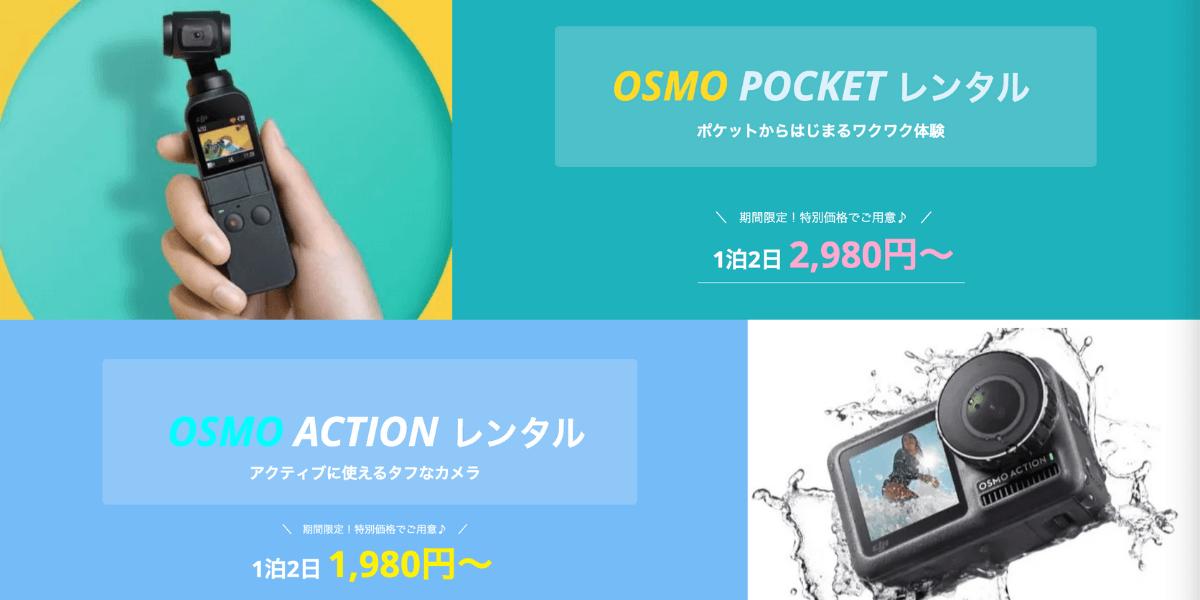 旅行に最適!DJIのカメラ製品をレンタルをしよう!1泊2日1,980円〜