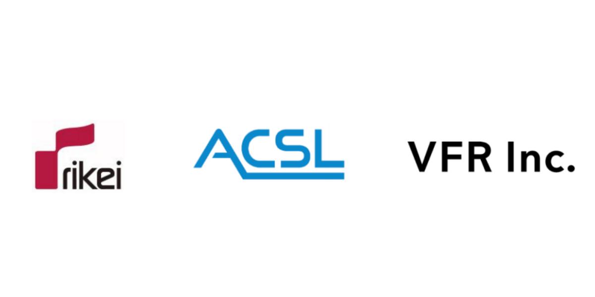VRを活用したドローン開発用エミュレータを共同開発 – 理経、ACSL、VFR