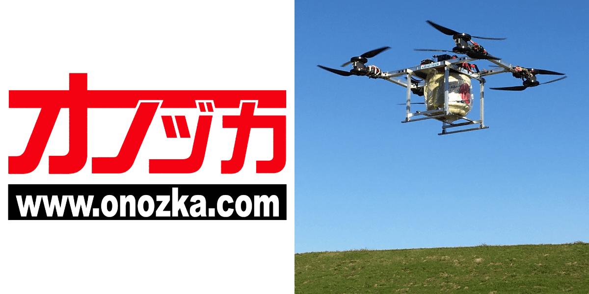 小野塚精機、高速回転モータ開発し50kg貨物を積載したドローン飛行に成功