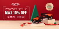 【最大10%オフ】Autelドローン「EVO2シリーズ」がクリスマスセール開催中