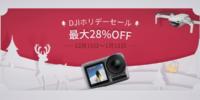 【最大28%オフ】ドローンメーカーDJI「WINTER HOLIDAY CAMPAIGN」開催