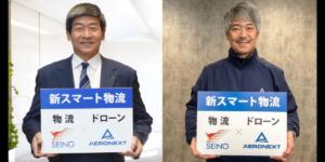 エアロネクストとセイノーHD、新スマート物流の事業化に向け業務提携