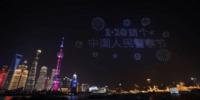中国の上海にて「中国人民警察の日」を祝いドローンライトショーが開催