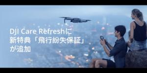 DJIのケアサービス「DJI Care Refresh」に新特典 「飛行紛失保証」が追加!