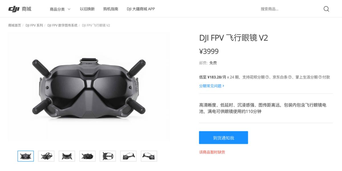 DJIストアに新製品「DJI FPV Goggles V2」が登場!一部地域で販売開始