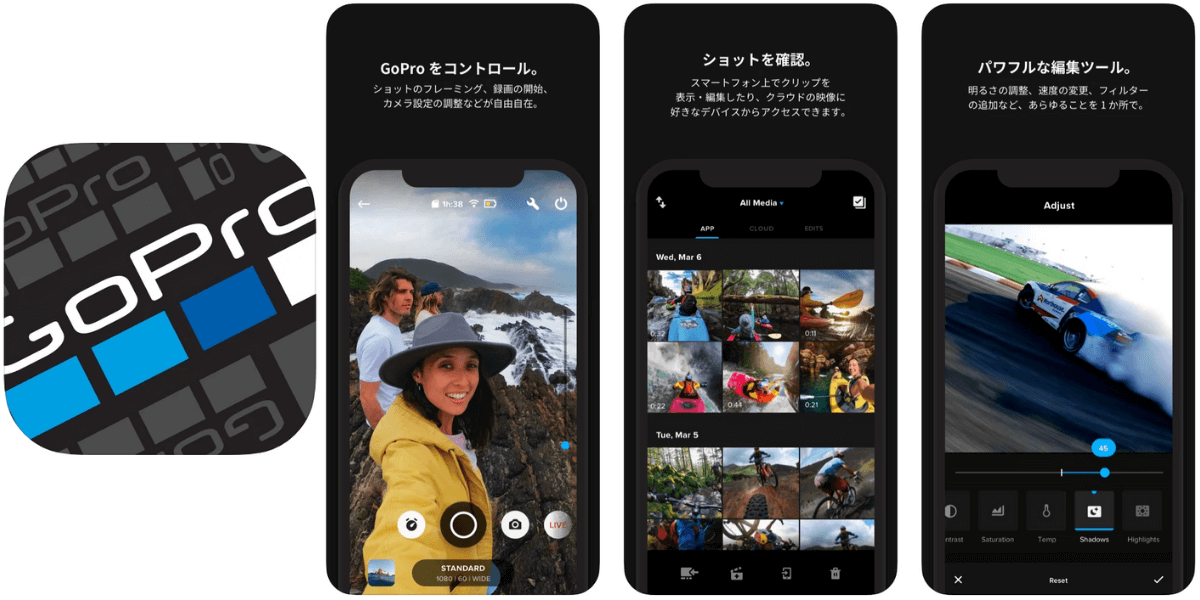 GoPro史上最大のアップデート!「GoPro Quik」(iOS & Android:v8.0)