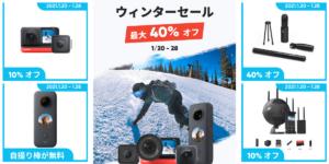 【最大40%オフ】Insta360がウィンターセール開催中(1/20〜1/28)