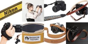 おすすめのカメラストラップ10選!おしゃれでかわいい人気ブランドもあり
