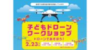 2月23日、金沢市で「子供ドローンワークショップ」開催