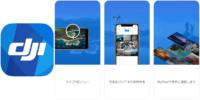 「DJI Go」アプリ アップデートのお知らせ(iOS:v3.1.68 | Android:v3.1.61)