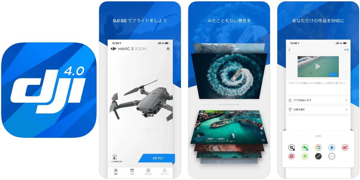 「DJI Go 4」アプリ アップデートのお知らせ(iOS:v4.3.42   Android:v4.3.40)