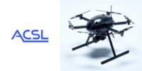 ACSL、兵庫県でのLevel3飛行による鳥獣害調査に国産ドローンを提供