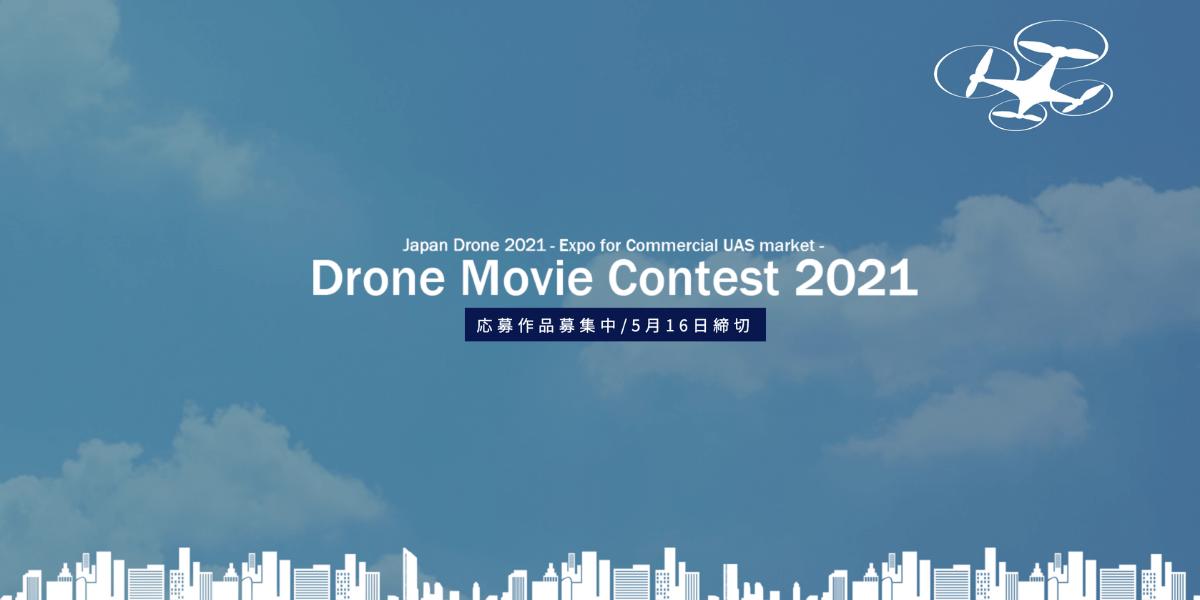 今年もドローン撮影の映像作品コンテスト「Drone Movie Contest 2021」開催