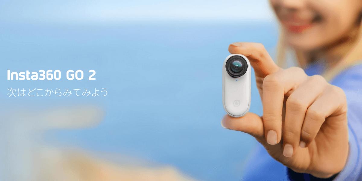 「Insta360 GO 2」カメラファームウェアアップデートのお知らせ(v3.9.10)