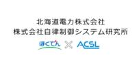 北海道電力とACSL、水力発電所用「非GPS対応自律飛行ドローン」開発