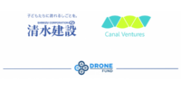 DRONE FUND、3号ファンドの追加調達を実施、総額約50億円に