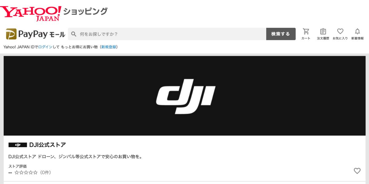 DJI公式ストアがYahoo!ショッピング(PayPayモール)に出店開始