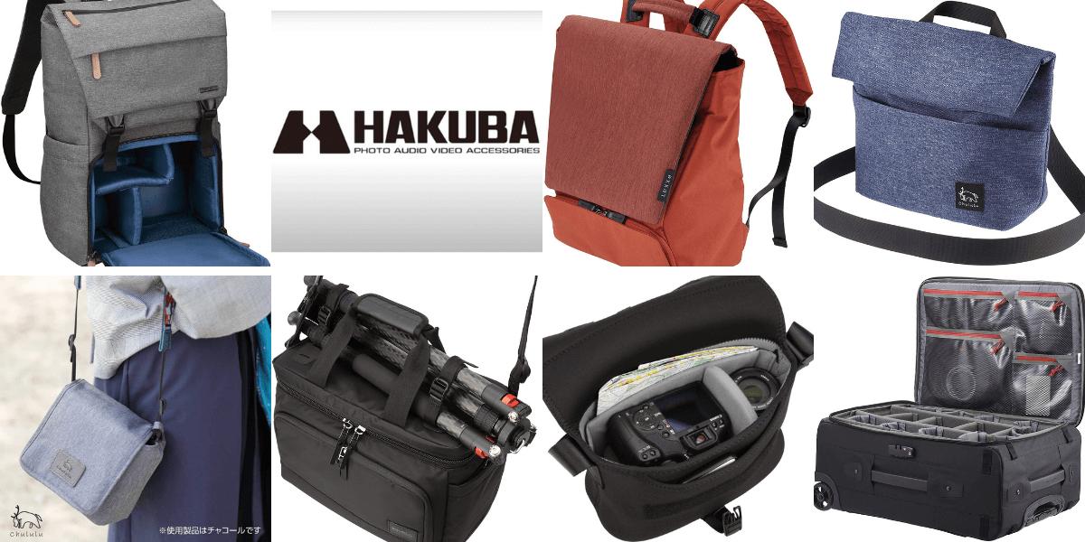 コスパ抜群!ハクバ(HAKUBA)のおすすめカメラバッグ10選