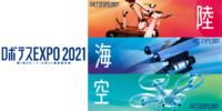 第1回ドローン・ロボット実演展示会「ロボテスEXPO 2021」開催 – RTF