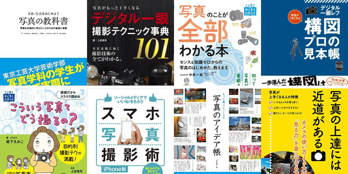 Amazonで無料!初心者向けカメラ書籍のおすすめ10選(Kindle unlimited)
