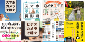 Amazonで無料!スマホカメラ書籍・本のおすすめ8選(Kindle unlimited)
