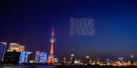 「プリンセスコネクト!Re:Dive」1周年記念のドローンライトショー開催 – 上海