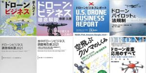 【最新】ドローンのおすすめビジネス本10選!無料で読める本もあり