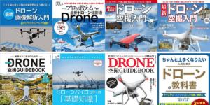 【最新】ドローンの空撮・操縦のおすすめ本8選!無料で読める本もあり