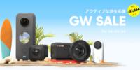 【最大21,886円オフ】Insta360がゴールデンウィークセール開催(4/26-5/6)