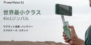 世界最小クラスの多機能スマホ用ジンバル「PowerVision S1」販売開始!9,999円〜