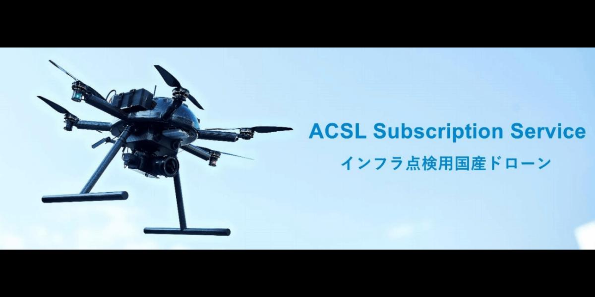 ACSL、インフラ点検用国産ドローンのサブスクリプションサービスを開始