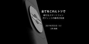 PowerVision、5月25日に世界最小クラスの多機能スマホ用ジンバルを公開