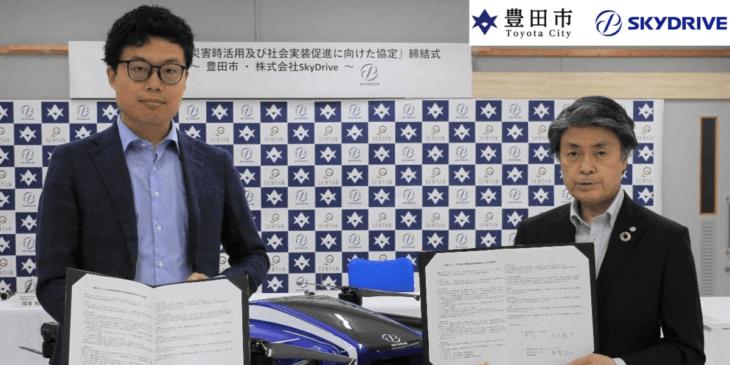 豊田市とSkyDrive、ドローン活用・社会実装促進に向けた協定を締結