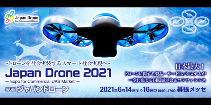 日本最大のドローンイベントJapan Drone2021開催中(6/14-6/16)