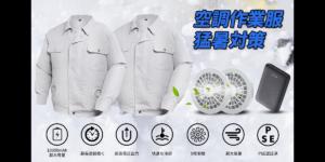 熱中症対策の必需品!空調服のおすすめ5選