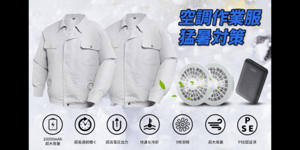 熱中症対策の必需品!空調服のおすすめ5選(Amazon)