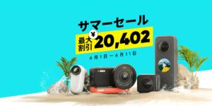 【最大20,402円オフ】Insta360がサマーセール開催(6/1-6/11)