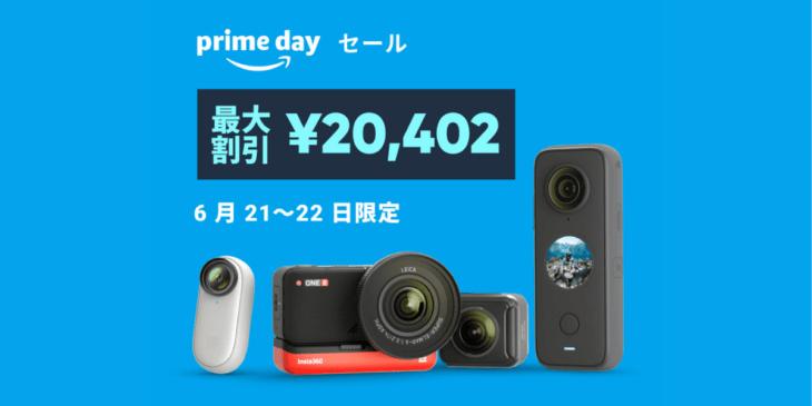 本日から!プライム会員大感謝祭Amazon Prime Day(6/21・6/22)