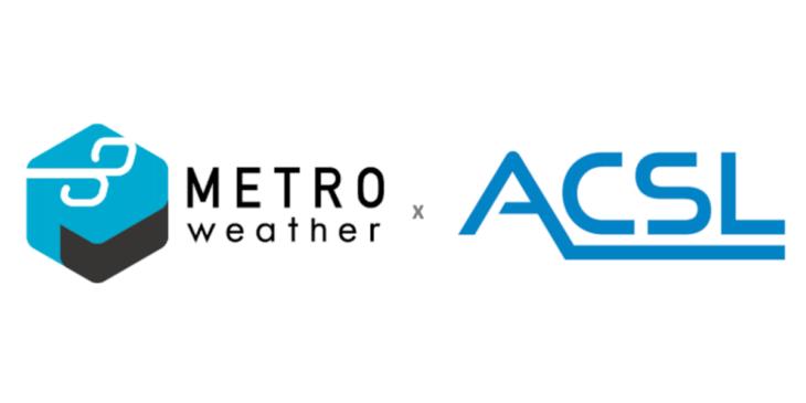 メトロウェザーとACSL、「風」情報をドローン運航システムへ組み込み実現