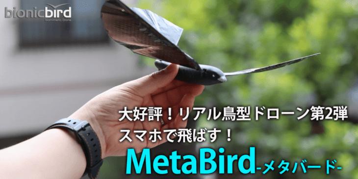 リアル鳥型ドローン「MetaBird」国内クラウドファンディング開始
