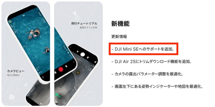 新ドローン「DJI Mini SE」に対応!「DJI Fly」アプリ アップデート